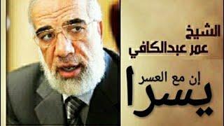 إن مع العسر يسرا  الشيخ عمر عبد الكافي   محاضرة رائعة جدا .
