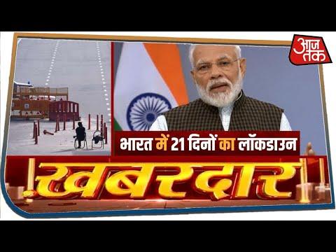 21 दिन नहीं संभले तो 21 साल पिछड़ जाएगा देश! | Khabardar with Sweta Singh