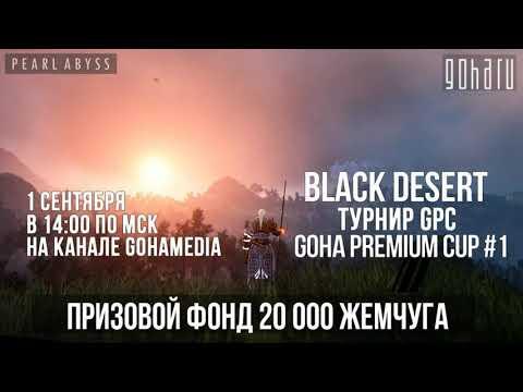 Black Desert - GoHa Premium Cup #1