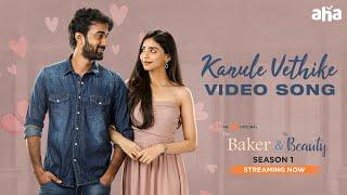 Kanule Vethike Video Song | Santosh, Tina, Vishnu, Venkat, Swetha
