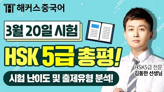 [HSK 총평] 3월 20일(토) HSK5급 시험 완벽…