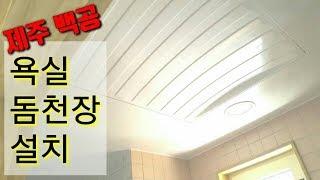 욕실 돔천장 설치