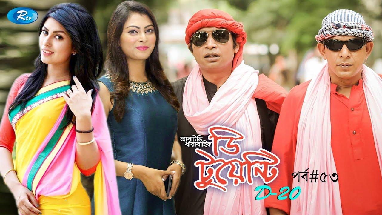 D 20 | Episode 53 | ডি টুয়েন্টি | Chanchal Chowdhury, Shokh, Babu, Nabila | Rtv Drama Serial