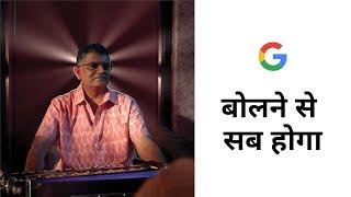 Google Search ke saath har hichak door kijiye kyunki #BolneSeSabHoga