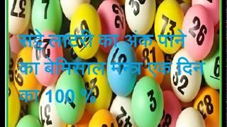 सट्टे लाटरी का अंक पाने का बेमिसाल मन्त्र एक दिन का 100%/Satta number mantra/satta/satta number