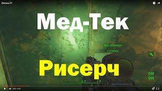 Fallout 4. Мед-Тек Рисерч