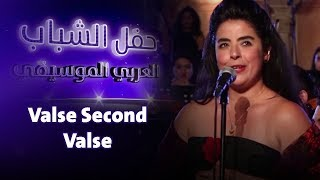 حفل الشباب العربي الموسيقي الفلهارموني - Valse Second Valse