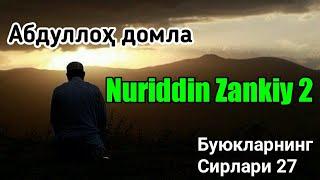 Abdulloh Domla - Nuriddin Zankiy 2 | Buyuklarning Sirlari 27