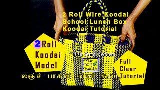 #EPIn 88 - 2 Roll Wire Koodai (Basket), School lunch box bag using Full clear tutorial