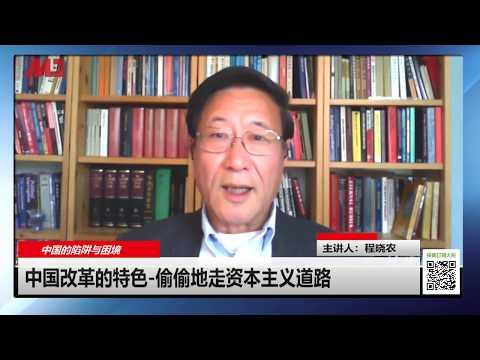 程晓农:中国改革的特色—偷偷地走资本主义道路(中国的陷阱与困境|20190703第22集)
