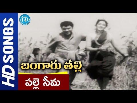 Bangaru Talli Movie Songs - Palle Seema Song | Jagayya, Jamuna, Krishnam Raju