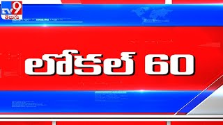 Local 60 || Top News From Telugu States - TV9