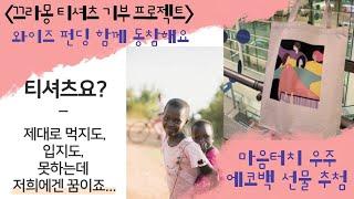 끄라몽 티셔츠 기부 프로젝트 참여ㅣ와이즈 펀딩ㅣ예쁜 에…