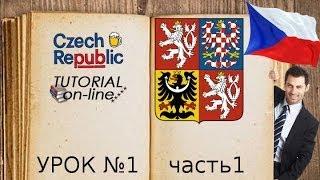 УРОК чешского языка № 1 часть1