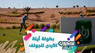 بطولة آيلة الأردن للجولف
