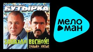 Download БУТЫРКА - ЗАПАХЛО ВЕСНОЙ / BUTYRKA - ZAPAKHLO VESNOY Mp3 and Videos