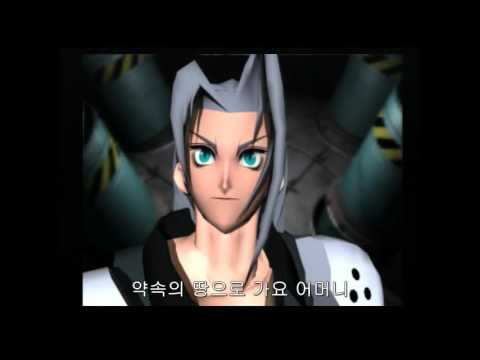 Reminiscence of Final Fantasy VII Compilation Korea sutitle