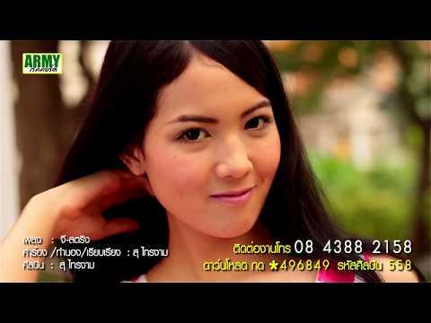 MV เพลงจี-สตริง - สุ ไทรงาม G-String - Su Sai-Ngam