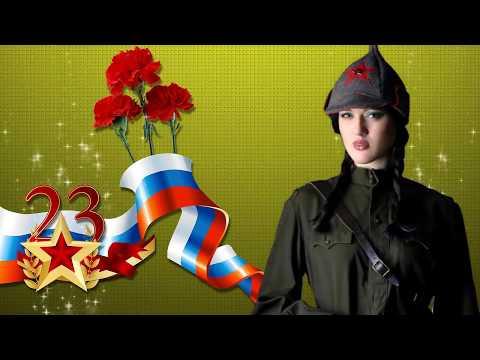 C 23 ФЕВРАЛЯ! Днём Защитника Отечества! Шикарное музыкальное поздравление - Ржачные видео приколы