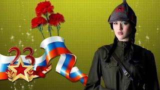 C 23 ФЕВРАЛЯ! Днём Защитника Отечества! Шикарное музыкальное поздравление