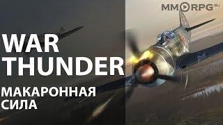 War Thunder. Макаронная сила