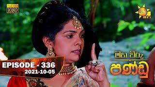 Maha Viru Pandu | Episode 336 | 2021-10-05 Thumbnail