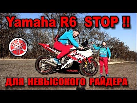 Yamaha R6 для НИЗКОГО райдера  как первый мотоцикл...ужастно не удобно