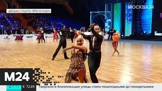 """Во дворце спорта """"Мегаспорт"""" состоялись сразу два чемпионата мира по спортивным танцам - Москва 24"""
