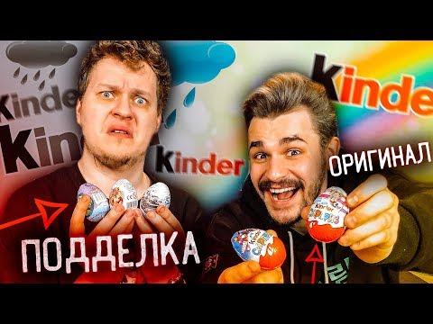 РОССИЙСКИЕ ПОДДЕЛКИ КИНДЕР СЮРПРИЗ