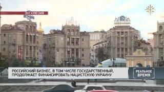 Почему российские банки платят миллиарды Украине [Реальное время]