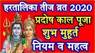 Hartalika Teej Date Time 2020 | Teej Kab Hai 2020 | Hartalika Vrat Muhurt 2020 | हरतालिका तीज 2020