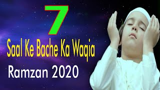 Ek Ladka Tha Kahe Thi #New Islamic Superhit Songs #Full HD #رمجانے موبارک
