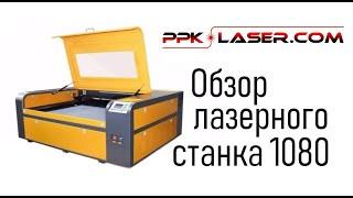 Обзор ЛАЗЕРНОГО СТАНКА 1080 ЧПУ, для резки фанеры, дерева, оргстекла гравер СО2. ППК-Лазер
