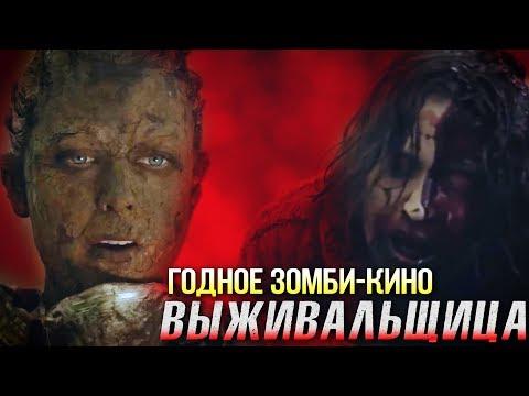 Кадры из фильма Zомби каникулы