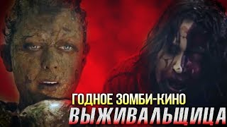 Годное Зомби-кино: ВЫЖИВАЛЬЩИЦА - Хоррор за копейки // Обзор