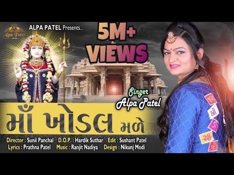 Maa Khodal Male || ALPA PATEL || Khodiyar Maa Song 2019 ||  માઁ ખોડલ મળે || Alpa Patel Official