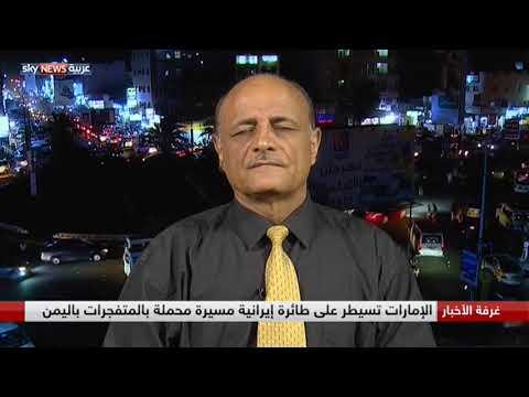 الإمارات تسيطر على طائرة إيرانية مسيرة محملة بالمتفجرات باليمن