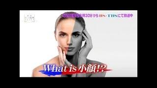 小顔に憧れる方注目! 今回の放送は「小顔」がテーマ! 小顔になれる美容医療を一挙ご紹介。 まずは小顔の定義と顔が大きく見える原因につ...