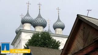 Город Юрьевец Ивановской области достопримечательности
