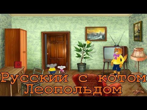 [кот учит меня русскому языку :O] первый взгляд на игру Русский с котом Леопольдом