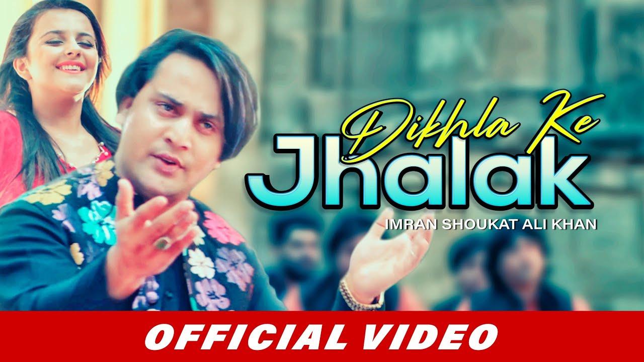 Dikhla Ke Jhalak (Official Video) | Imran Shoukat Ali Khan | Qawwali |  Pakistani Qawwali | New Songs