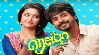 Remo Official Tamil Trailer - Sivakarthikeyan, Keerthi Suresh - YOYO TV Tamil
