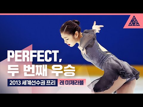 2013 ISU 세계피겨선수권 프리 '레 미제라블' [퀸연아 다시 보기]