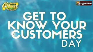 Get to know your Customers Day in Iniyavai Indru 18-07-2016 – Puthuyugam tv Show