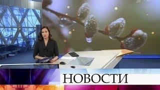 Выпуск новостей в 15:00 от 05.03.2020