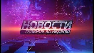 Новости. Главное за неделю 23.10.2017