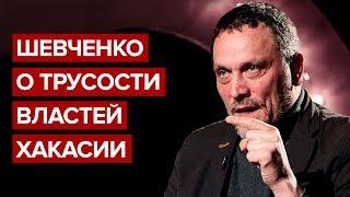 Шевченко о трусости властей Хакасии