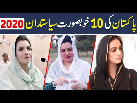 Top 10 Most Beautiful Politicians in Pakistan 2020, Politician, Shan Ali TV