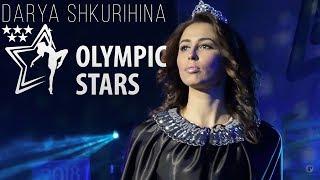 HIGHLIGHTS OLYMPIC STARS 2018 Яркое событие из мира Художественной Гимнастики с Дарьей Шкурихиной