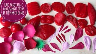молды для цветов из фоамирана Как пользоваться Какие выбрать Обзор и применение
